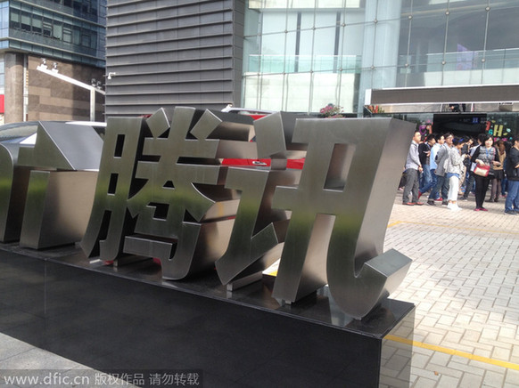 Tencent gifts red envelopes to employees